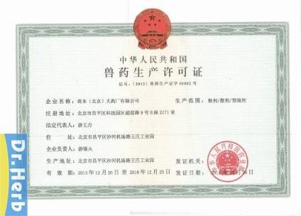 中国农业部GMP验收通过企业,生产许可证:(2013)兽药生产证字01002