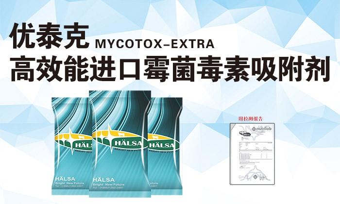 優泰克——高效能進口霉菌毒素吸附劑