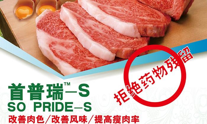 首普瑞——改善肉色/改善風味/提高瘦肉率